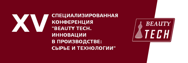 """Участь в XV спеціалізованій конференції """"Beauty TECH 2019"""""""